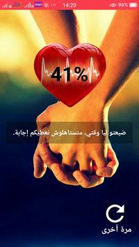 مقياس الحب الصريح screenshot 5