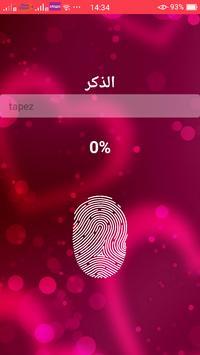 مقياس الحب الصريح screenshot 1
