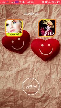 مقياس الحب الصريح screenshot 2