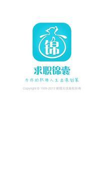 求职锦囊 poster