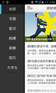 求职锦囊 apk screenshot