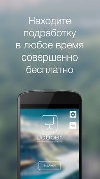 Jobber - подработка и работа poster