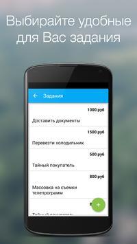 Jobber - подработка и работа screenshot 1