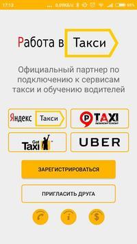 Работа в такси poster