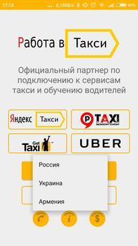 Работа в такси screenshot 2