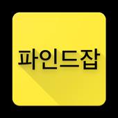 파인드잡(공공기관 채용정보) icon