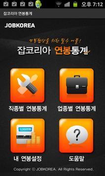 잡코리아 연봉통계 - 취업 면접 필수품 poster