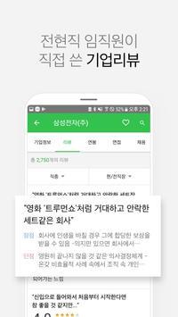 잡플래닛-2018년 일하기 좋은 기업은 어디? apk screenshot