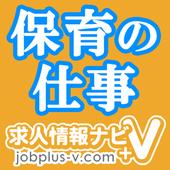 保育士の求人・幼稚園教諭の求人 求人情報ナビ+V icon