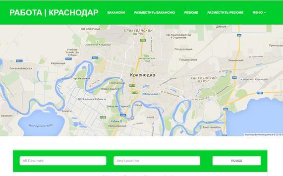 Работа в Краснодаре № 1 screenshot 2