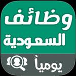 وظائف السعودية يومياً APK