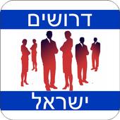 דרושים ישראל icon