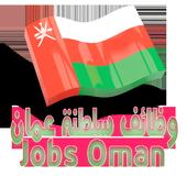 Job vacancies in Oman icon