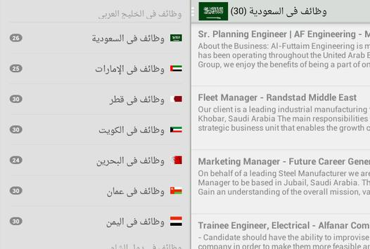 Jobs in the Gulf cho Android - Tải về APK