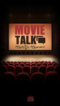 영화토크-최신영화, 무료추천영화, 영화인들의 영화이야기 screenshot 1