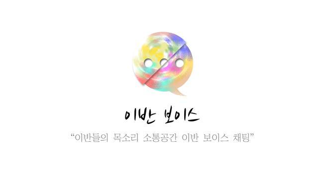 이반보이스채팅 - 레즈, 게이, 친구찾기 poster
