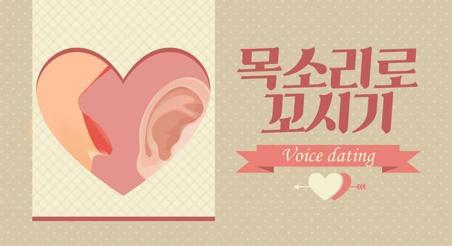 목소리로꼬시기 - 목소리채팅, 음성랜덤채팅, 음성톡 poster