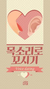 목소리로꼬시기 - 목소리채팅, 음성랜덤채팅, 음성톡 apk screenshot