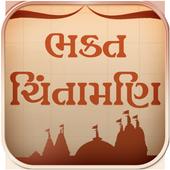 Bhakt Chintamani - Piplana icon