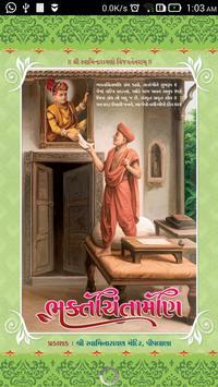 Bhakt Chintamani - Piplana poster