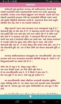 Bhakt Chintamani - Piplana screenshot 10