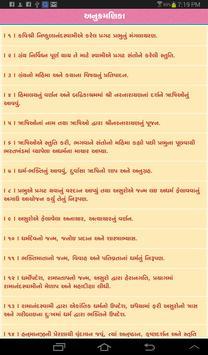 Bhakt Chintamani - Piplana screenshot 11