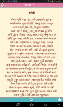 Bhakt Chintamani - Piplana screenshot 13