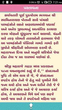 Bhakt Chintamani - Piplana screenshot 2