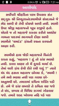 Bhakt Chintamani - Piplana screenshot 3