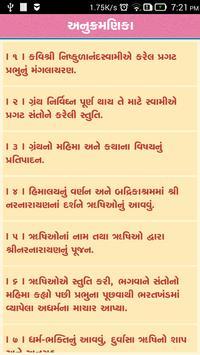 Bhakt Chintamani - Piplana screenshot 4