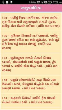 Bhakt Chintamani - Piplana screenshot 5