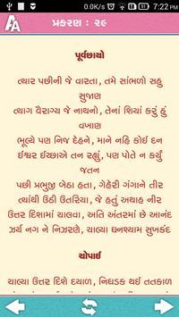 Bhakt Chintamani - Piplana screenshot 6