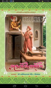 Bhakt Chintamani - Piplana screenshot 7