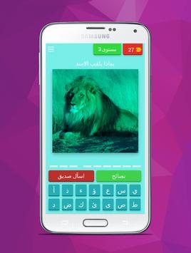 وصلة  اسالة ثقافية النسخة الجديدة 2018 apk screenshot