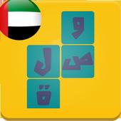 وصلة امارات العربية المتحدة icon