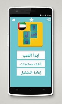 وصلة امارات العربية المتحدة poster