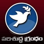 Telugu Audio Bible icon