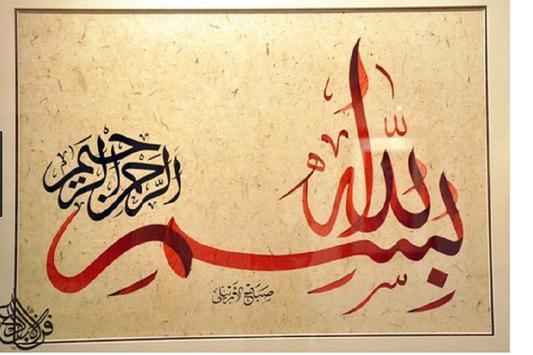 Calligraphy Arabic Collections screenshot 1