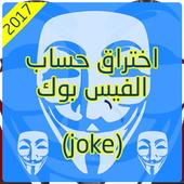 اختراق حساب الفيس بوك (Prank) icon