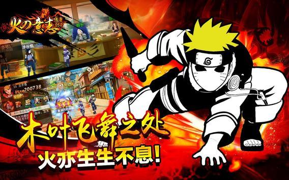 火之意志 screenshot 1