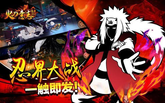 火之意志 screenshot 4
