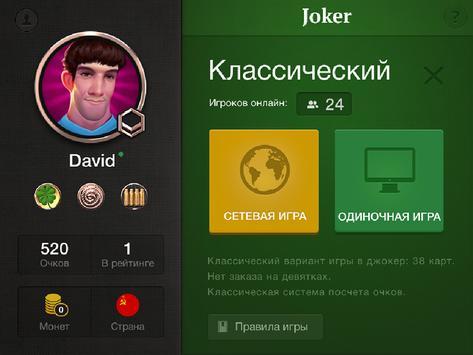 """""""Джокер"""" – карточная игра скриншот приложения"""