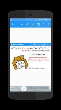 المزطول الجزائري screenshot 4