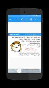 المزطول الجزائري screenshot 2