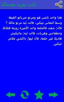 نكت مغربية مضحكة 2016 screenshot 3