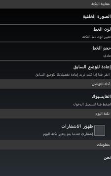 نكت مغربية مضحكة 2016 screenshot 6
