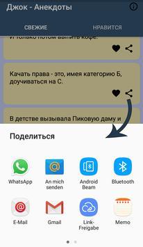 Джок - Анекдоты screenshot 3