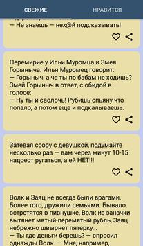 Джок - Анекдоты poster