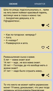 Джок - Анекдоты screenshot 1