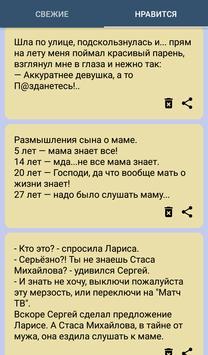 Джок - Анекдоты screenshot 2